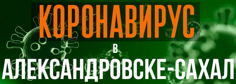 Коронавирус в Александровске-Сахалинском