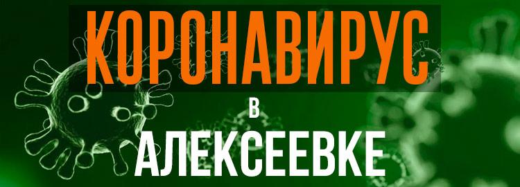 Коронавирус в Алексеевке