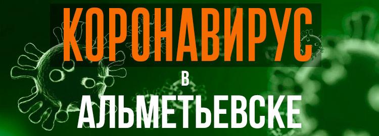 Коронавирус в Альметьевске