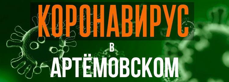Коронавирус в Артёмовском