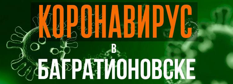 Коронавирус в Багратионовске