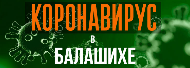 Коронавирус в Балашихе