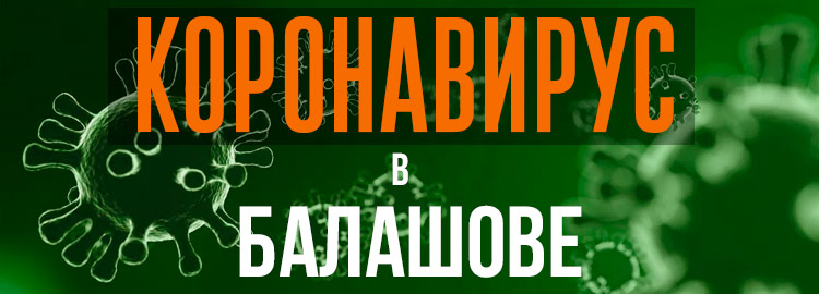 Коронавирус в Балашове
