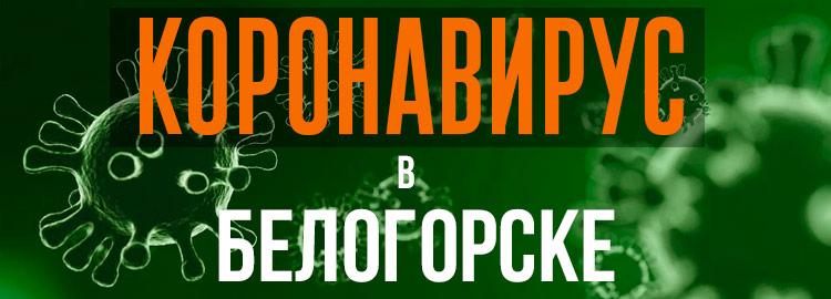 Коронавирус в Белогорске
