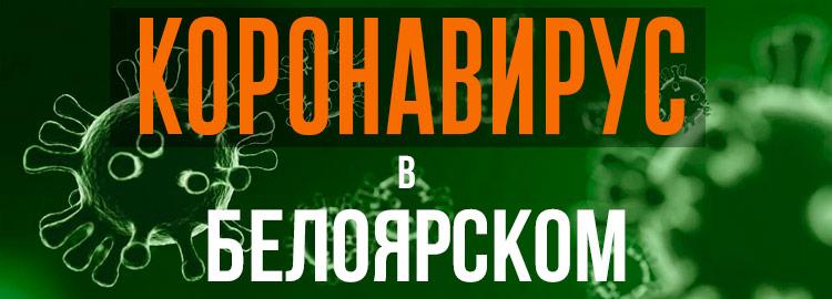 Коронавирус в Белоярском
