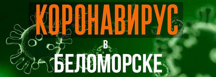 Коронавирус в Беломорске