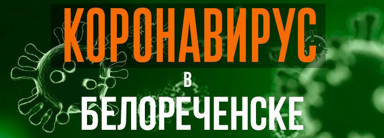 Коронавирус в Белореченске
