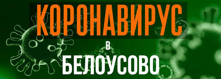 Коронавирус в Белоусово