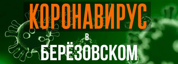 Коронавирус в Берёзовском