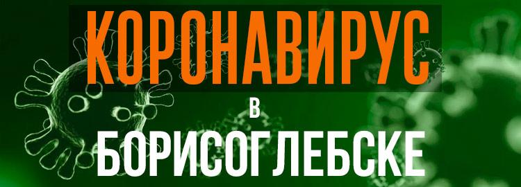 Коронавирус в Борисоглебске