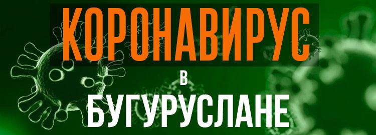 Коронавирус в Бугуруслане