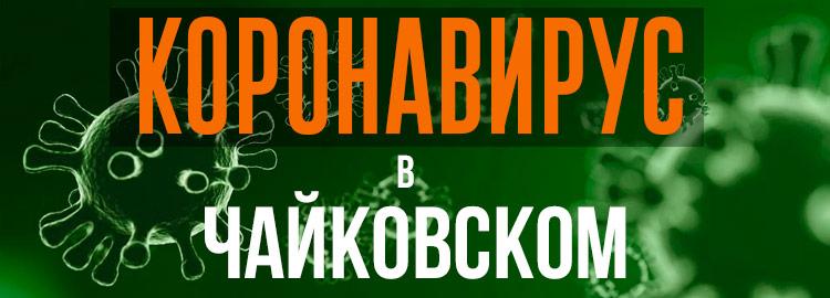 Коронавирус в Чайковском