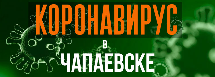 Коронавирус в Чапаевске
