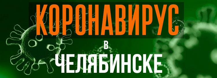 Коронавирус в Челябинске