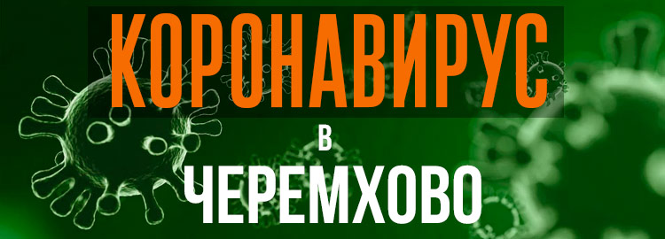 Коронавирус в Черемхово