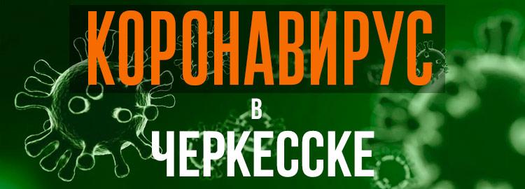 Коронавирус в Черкесске