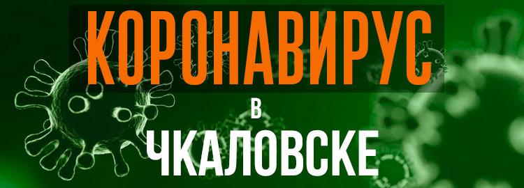 Коронавирус в Чкаловске