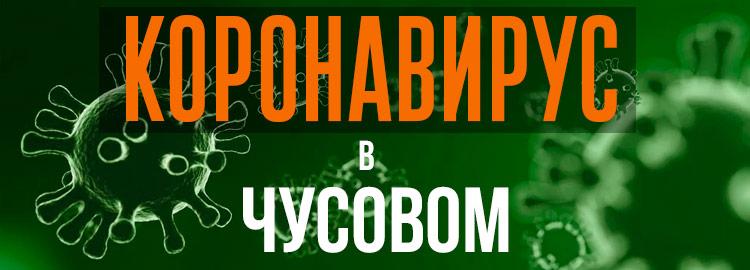 Коронавирус в Чусовом