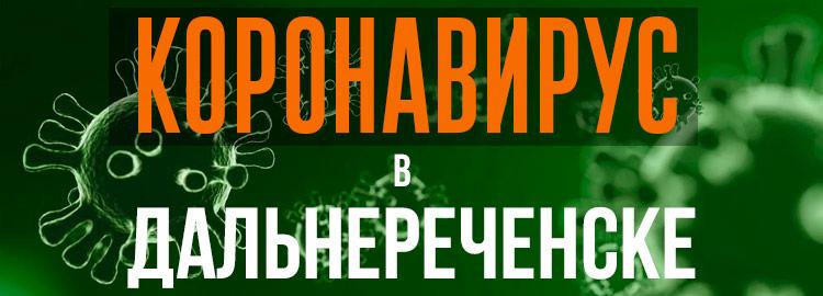 Коронавирус в Дальнереченске