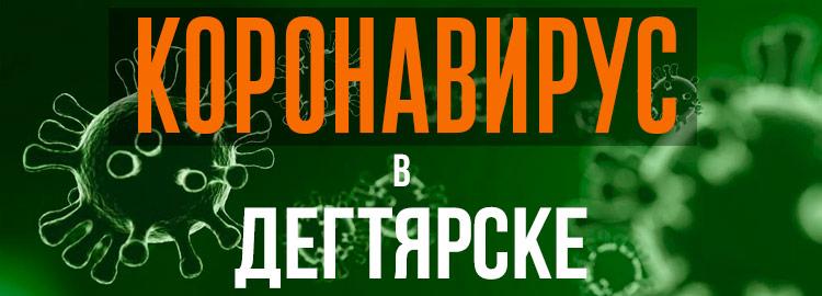 Коронавирус в Дегтярске