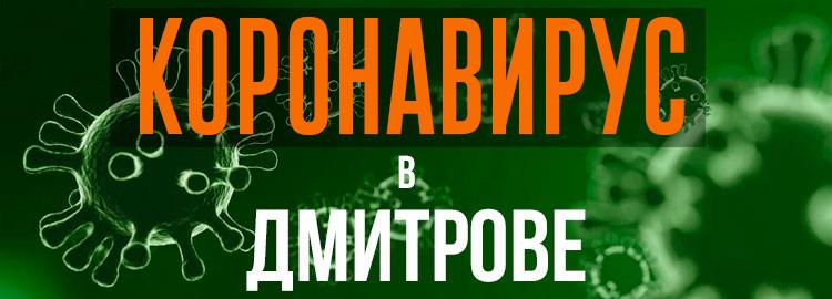 Коронавирус в Дмитрове