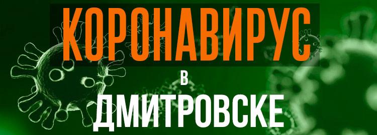 Коронавирус в Дмитровске