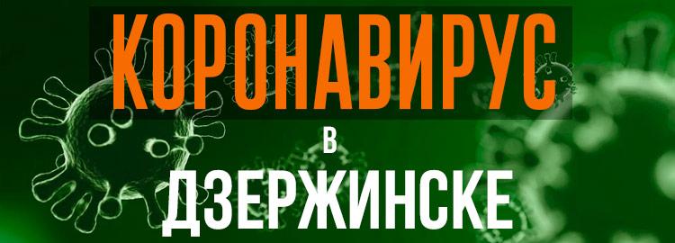 Коронавирус в Дзержинске