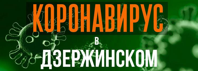 Коронавирус в Дзержинском