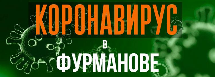 Коронавирус в Фурманове