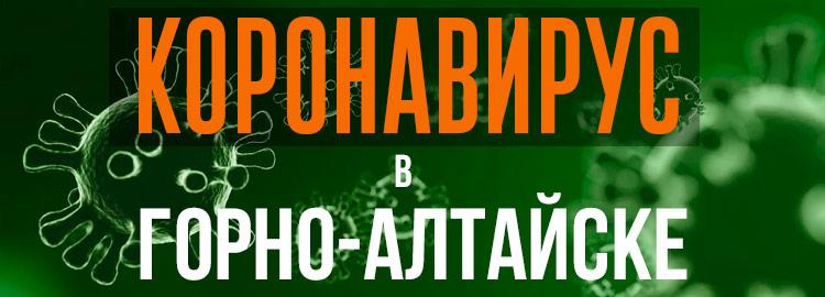 Коронавирус в Горно-Алтайске