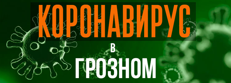 Коронавирус в Грозном