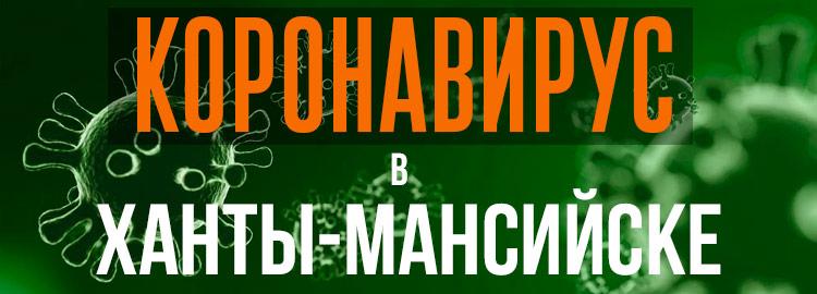 Коронавирус в Ханты-Мансийске
