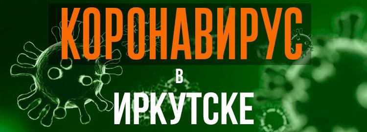 Коронавирус в Иркутске