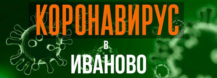 Коронавирус в Иваново