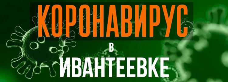 Коронавирус в Ивантеевке