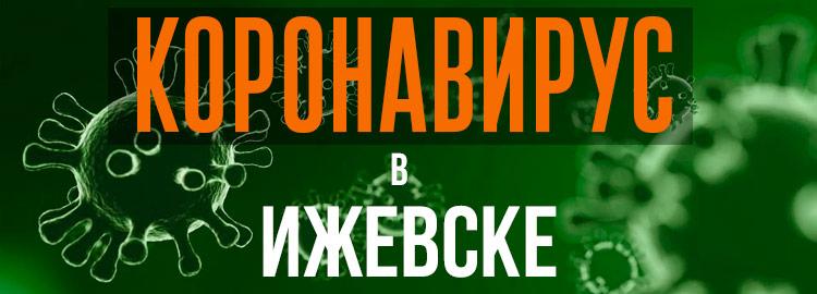 Коронавирус в Ижевске