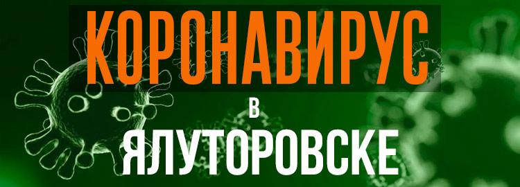 Коронавирус в Ялуторовске