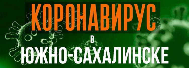 Коронавирус в Южно-Сахалинске