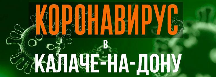 Коронавирус в Калаче-на-Дону