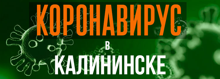 Коронавирус в Калининске