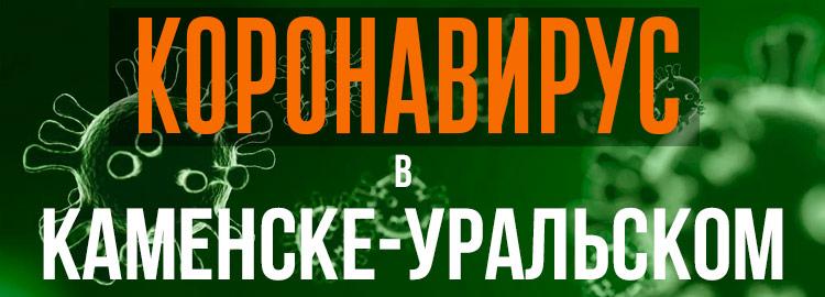 Коронавирус в Каменске-Уральском