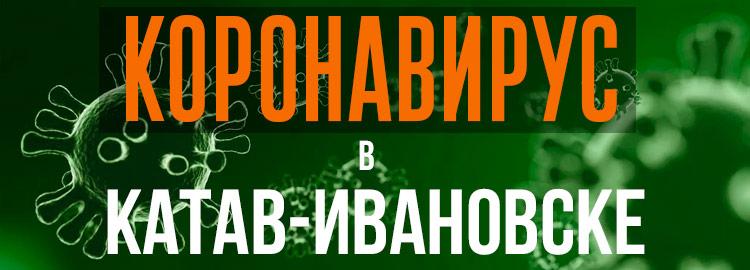 Коронавирус в Катав-Ивановске