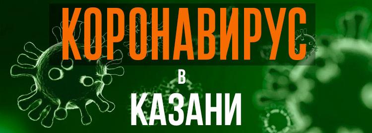Коронавирус в Казани