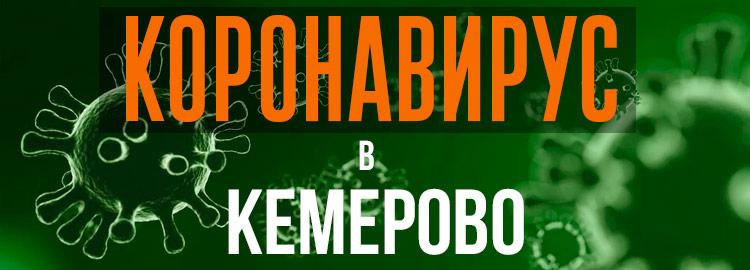 Коронавирус в Кемерово
