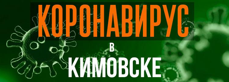 Коронавирус в Кимовске
