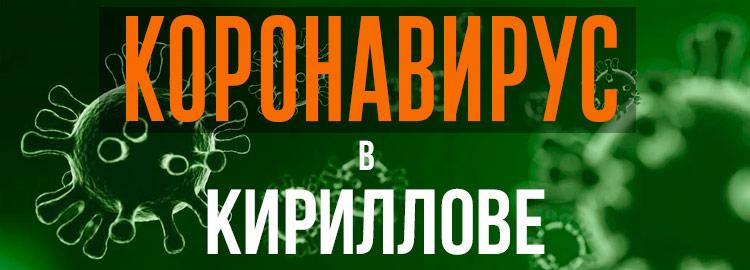 Коронавирус в Кириллове