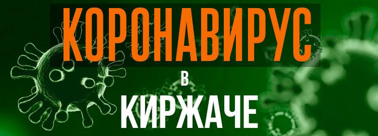 Коронавирус в Киржаче