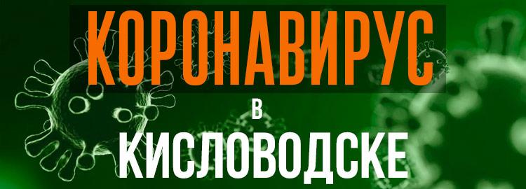Коронавирус в Кисловодске