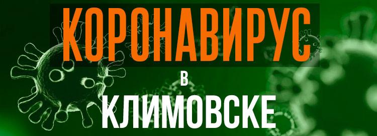 Коронавирус в Климовске