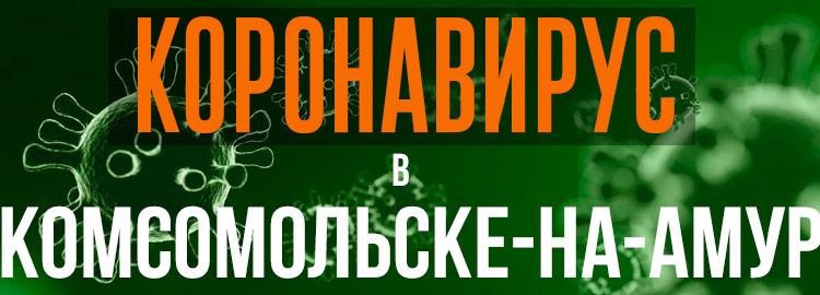 Коронавирус в Комсомольске-на-Амуре